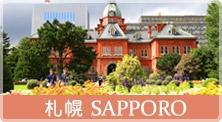 札幌飯店訂房