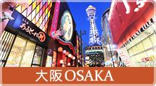 大阪訂房比價搜尋