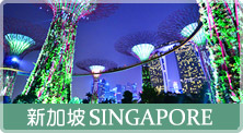 新加坡飯店訂房