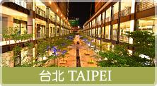台北飯店訂房