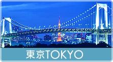 東京訂房比價搜尋